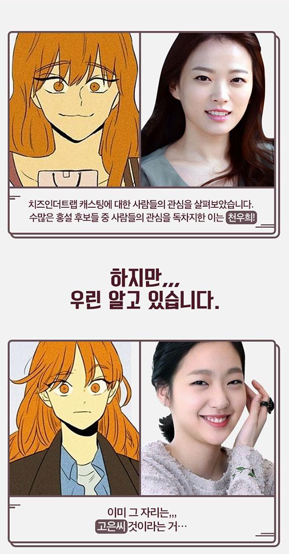 천우희,김고은,치즈인더트랩