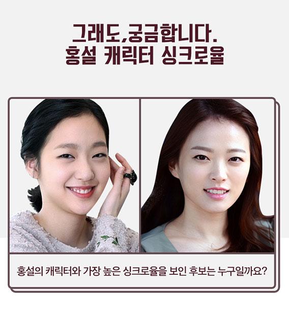 홍설,천우희,김고은