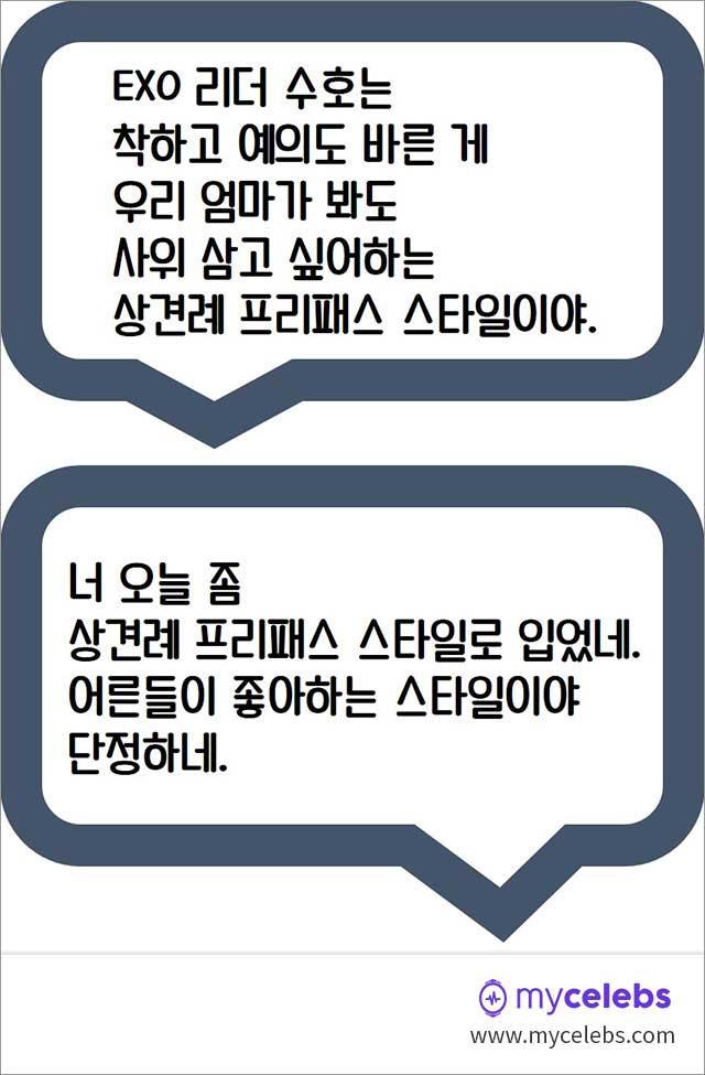 상견례프리패스상,EXO수호,EXO리더