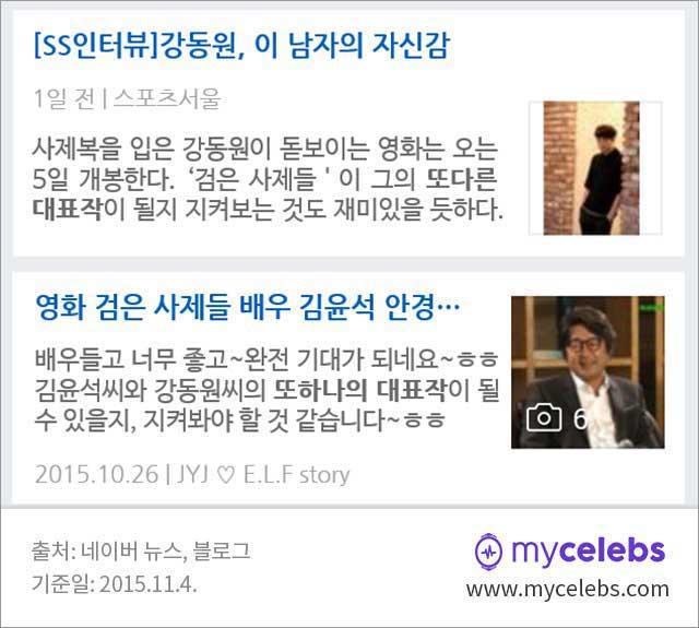 강동원,김윤석,검은사제들